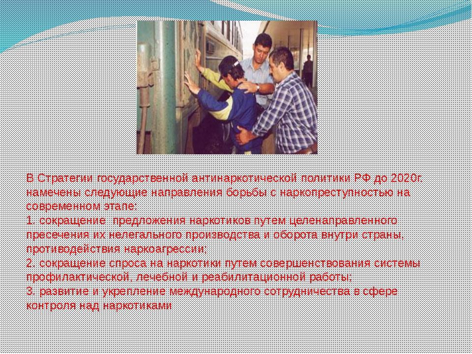 В Стратегии государственной антинаркотической политики РФ до 2020г. намечены...
