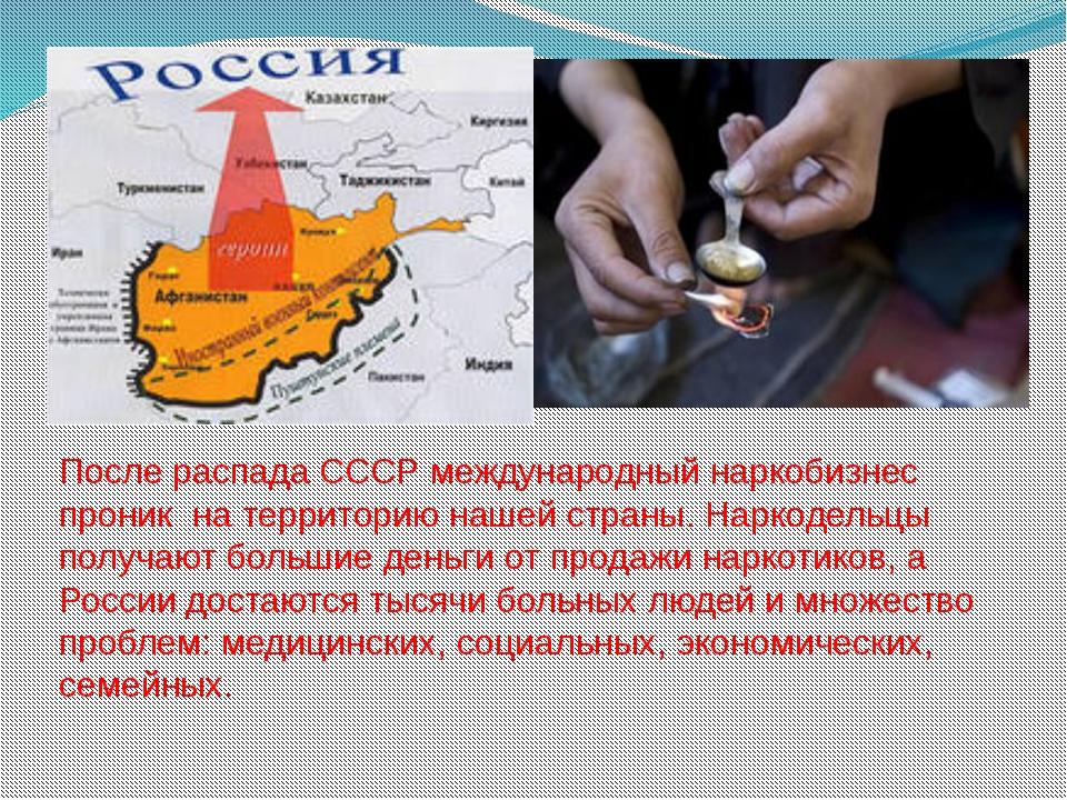 После распада СССР международный наркобизнес проник на территорию нашей стран...