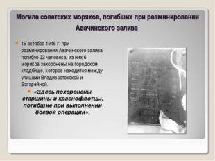 Могила советских моряков, погибших при разминировании Авачинского залива 15 о