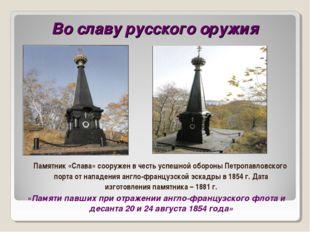 Во славу русского оружия Памятник «Слава» сооружен в честь успешной обороны П
