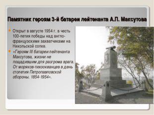 Памятник героям 3-й батареи лейтенанта А.П. Максутова Открыт в августе 1954 г
