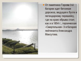 От памятника Героям 3-й батареи идет бетонная дорожка, ведущая к бухте и леге