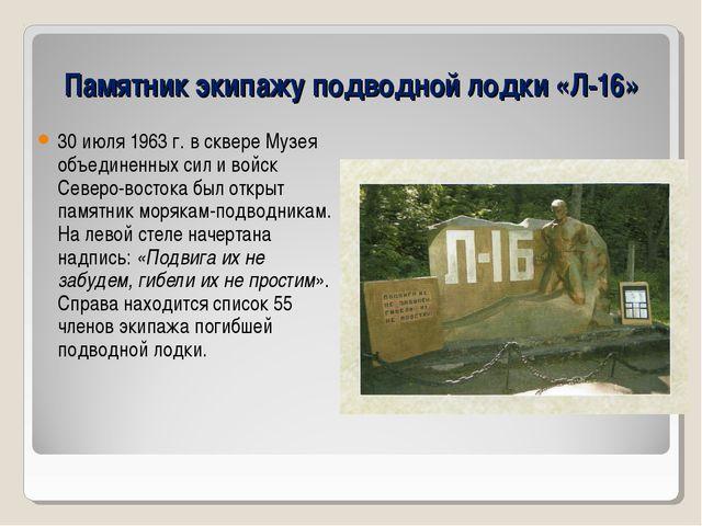 Памятник экипажу подводной лодки «Л-16» 30 июля 1963 г. в сквере Музея объеди...