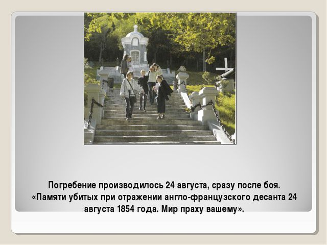 Погребение производилось 24 августа, сразу после боя. «Памяти убитых при отра...