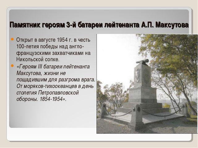 Памятник героям 3-й батареи лейтенанта А.П. Максутова Открыт в августе 1954 г...