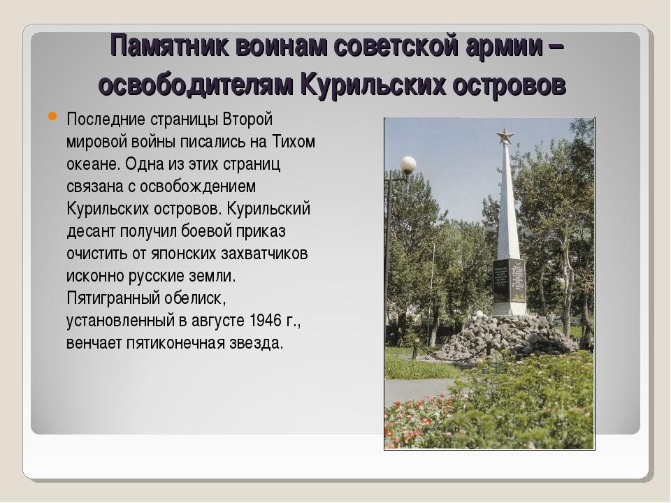 Памятник воинам советской армии – освободителям Курильских островов Последние...