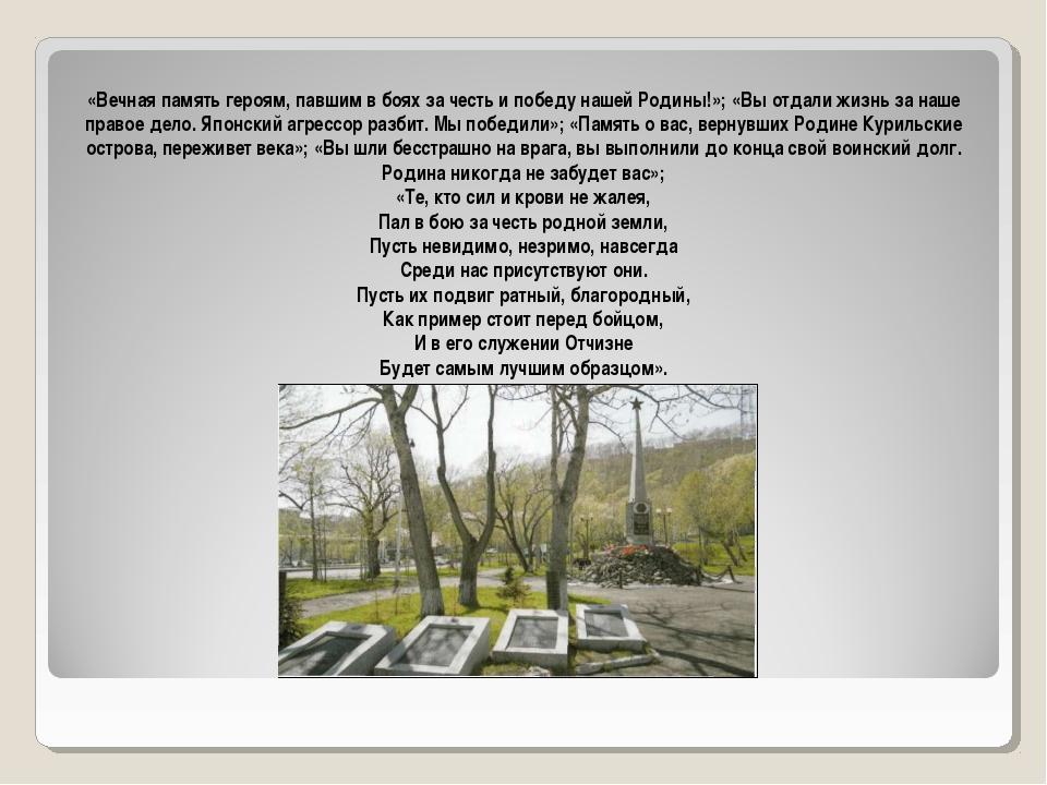 «Вечная память героям, павшим в боях за честь и победу нашей Родины!»; «Вы от...