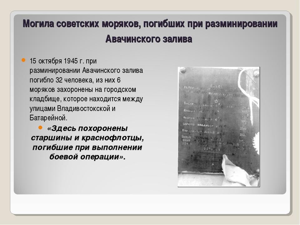 Могила советских моряков, погибших при разминировании Авачинского залива 15 о...