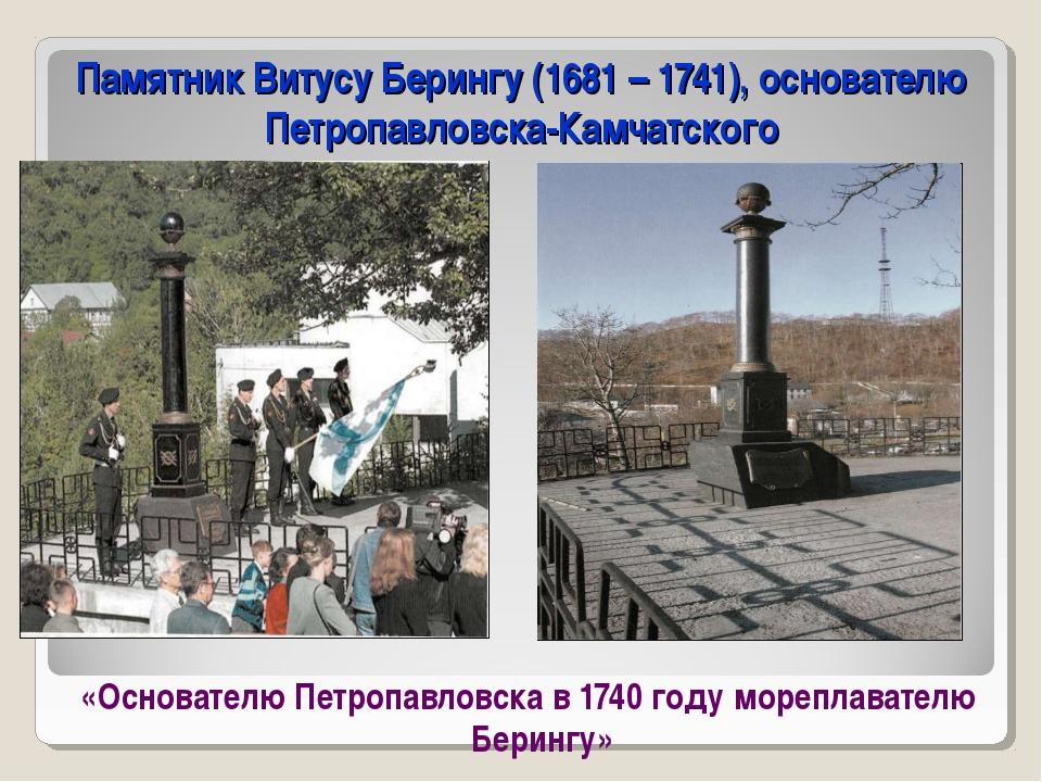 Памятник Витусу Берингу (1681 – 1741), основателю Петропавловска-Камчатского...
