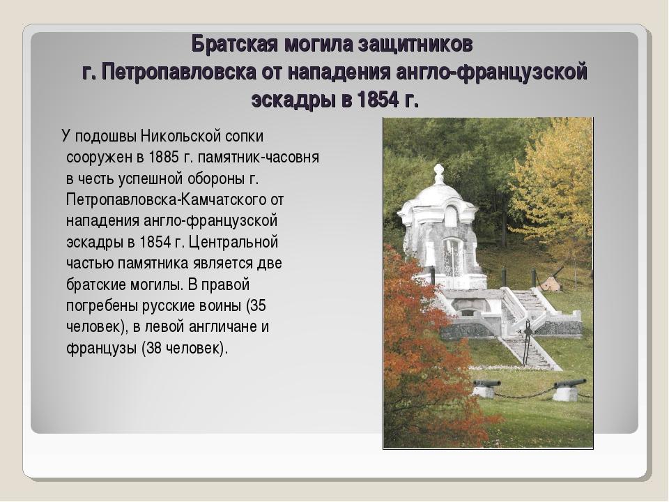 Братская могила защитников г. Петропавловска от нападения англо-французской э...