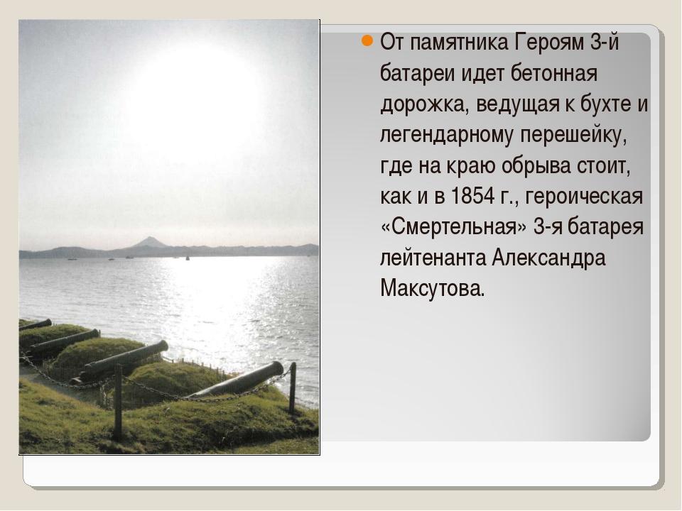 От памятника Героям 3-й батареи идет бетонная дорожка, ведущая к бухте и леге...
