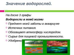 Значение водорослей. На доске 3 графы Водоросли в моей жизни Предмет моей заб
