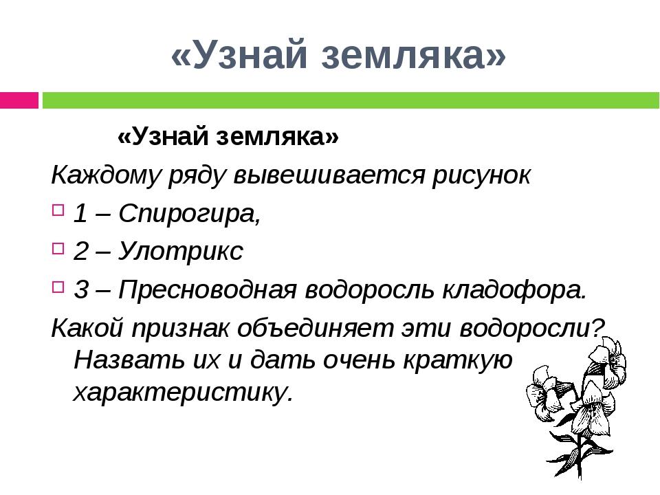 «Узнай земляка» «Узнай земляка» Каждому ряду вывешивается рисунок 1 – Спироги...