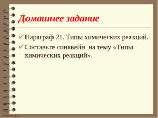 Домашнее задание Параграф 21. Типы химических реакций. Составьте синквейн на