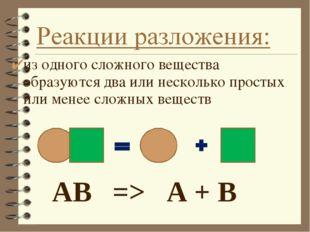 АВ => А + В из одного сложного вещества образуются два или несколько про