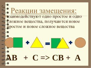 АВ + С=> СВ+ А взаимодействуют одно простое и одно сложное вещества, по