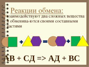АВ + СД=> АД + ВС взаимодействуют два сложных вещества и обмениваются своим