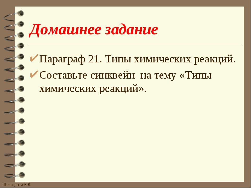 Домашнее задание Параграф 21. Типы химических реакций. Составьте синквейн на...