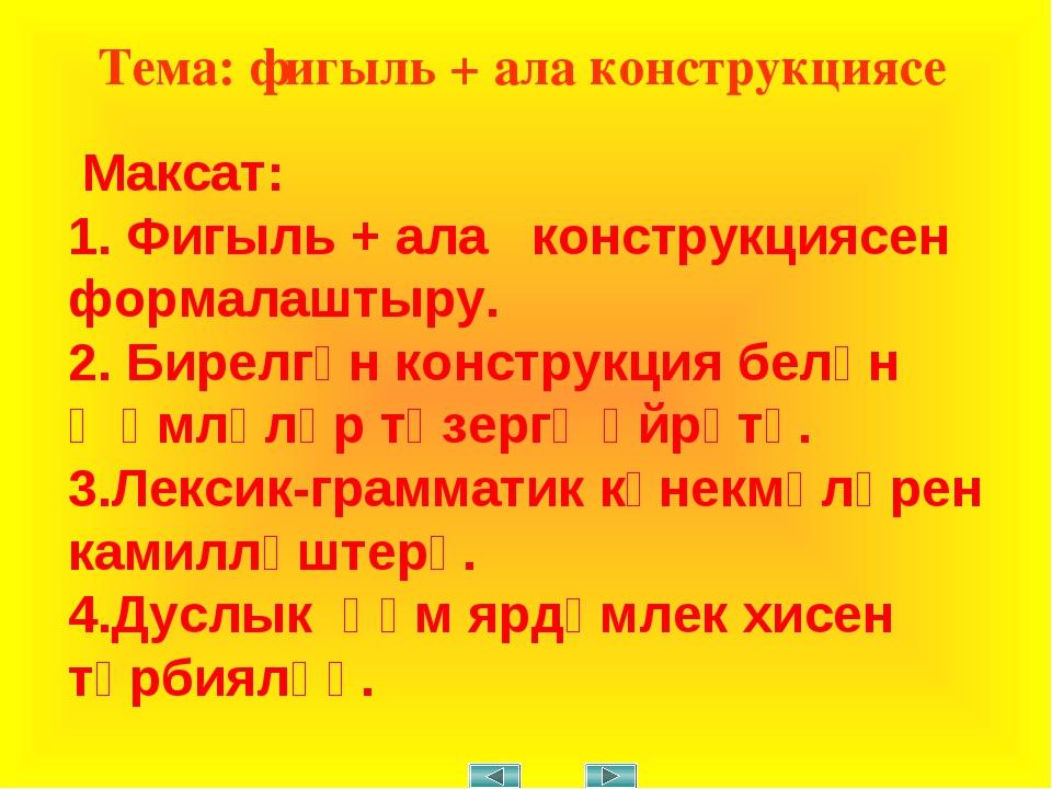 Тема: фигыль + ала конструкциясе Максат: Фигыль + ала конструкциясен формалаш...