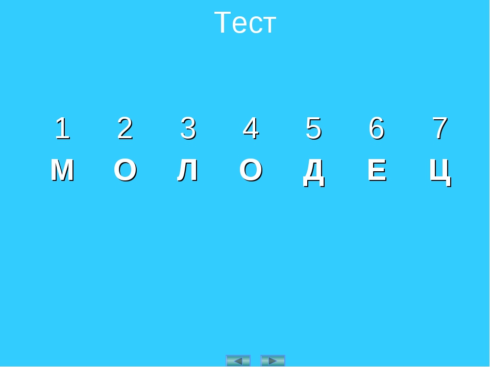 Тест МОЛОДЕЦ 1234567