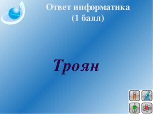 Формула известняка. (CaCO3) Раздел физики, изучающий световые явления. (Оптик