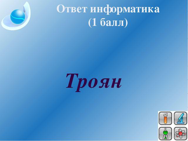 Формула известняка. (CaCO3) Раздел физики, изучающий световые явления. (Оптик...