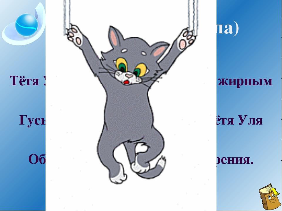 Он изобрёл радио в России. (А.С. Попов) Часть окружности? (Дуга) Если это ест...