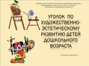 * Муниципальное бюджетное дошкольное образовательное учреждение общеразвивающ