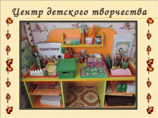Центр детского творчества *