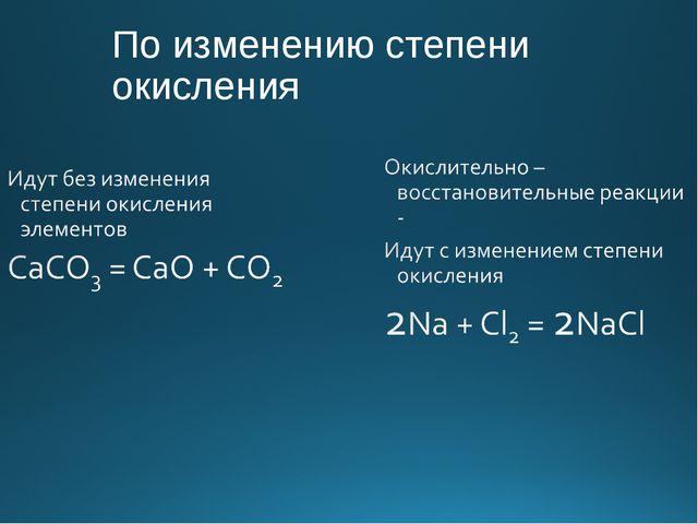 По изменению степени окисления