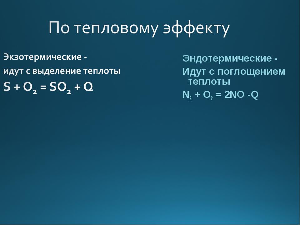 Эндотермические - Идут с поглощением теплоты N2 + O2 = 2NO -Q