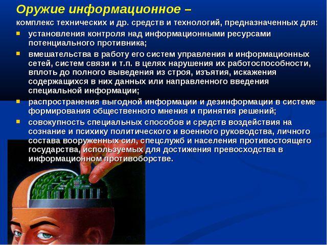 Оружие информационное – комплекс технических и др. средств и технологий, пред...