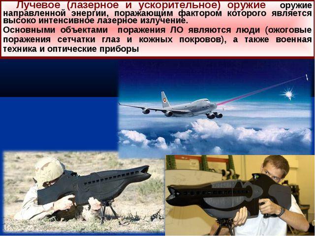 Лучевое (лазерное и ускорительное) оружие - оружие направленной энергии, пор...