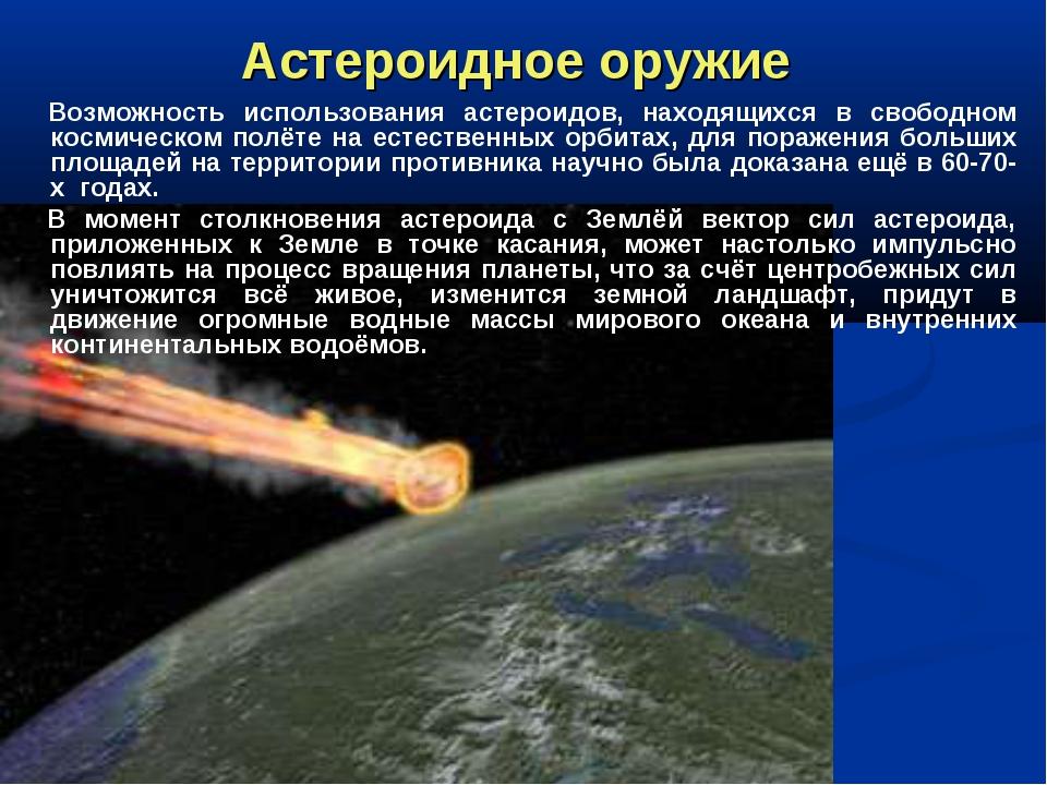 Астероидное оружие Возможность использования астероидов, находящихся в свобод...