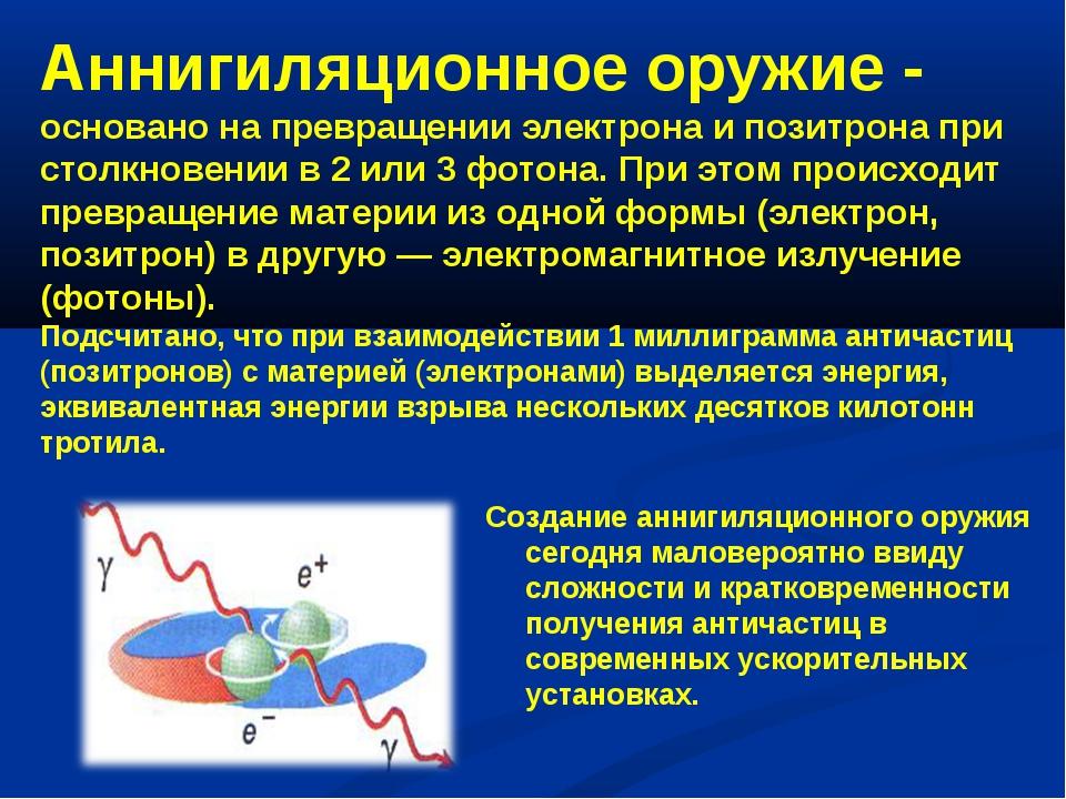 Аннигиляционное оружие - основано на превращении электрона и позитрона при ст...