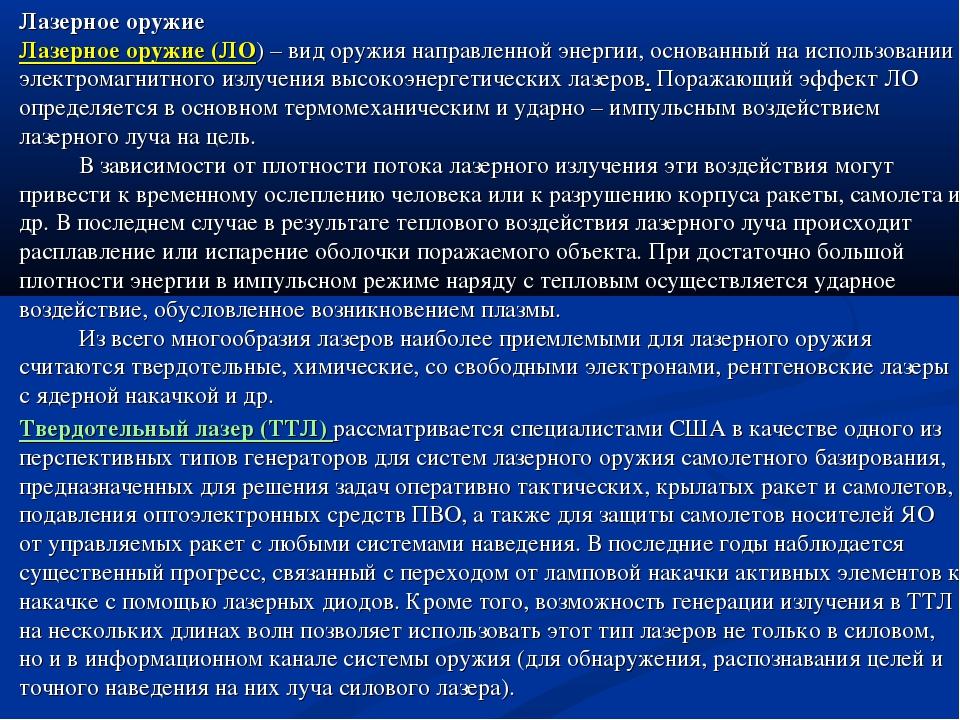 Лазерное оружие Лазерное оружие (ЛО) – вид оружия направленной энергии, основ...