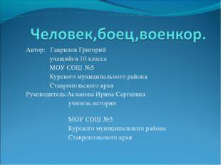 Автор: Гаврилов Григорий учащийся 10 класса МОУ СОШ №5 Курского муниципальног