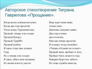 Авторское стихотворение Тиграна Гаврилова «Прощание». Когда весна зелёная нас