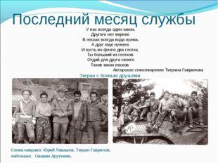Последний месяц службы Тигран с боевым друзьями Слева направо: Юрий Левашов,