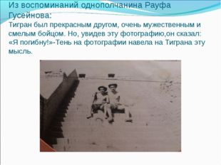 Из воспоминаний однополчанина Рауфа Гусейнова: Тигран был прекрасным другом,
