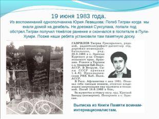 19 июня 1983 года. Из воспоминаний однополчанина Юрия Левашова: Погиб Тигран