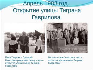 Апрель 1988 год. Открытие улицы Тиграна Гаврилова. Папа Тиграна – Григорий Ни