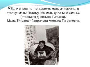 «Если спросят, что дороже: мать или жизнь, я отвечу: мать! Потому что мать да