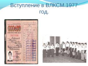 Вступление в ВЛКСМ.1977 год.