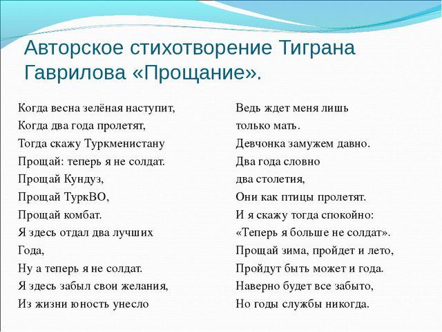 Авторское стихотворение Тиграна Гаврилова «Прощание». Когда весна зелёная нас...
