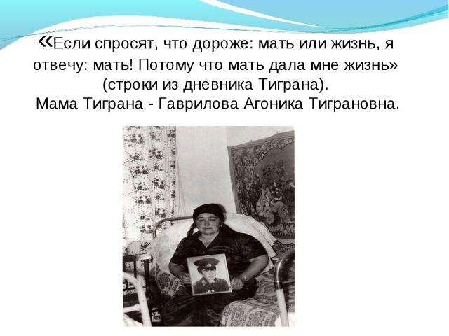 «Если спросят, что дороже: мать или жизнь, я отвечу: мать! Потому что мать да...