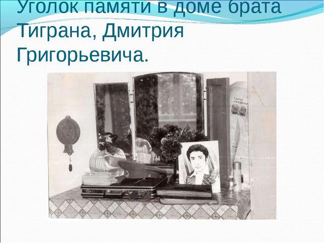 Уголок памяти в доме брата Тиграна, Дмитрия Григорьевича.