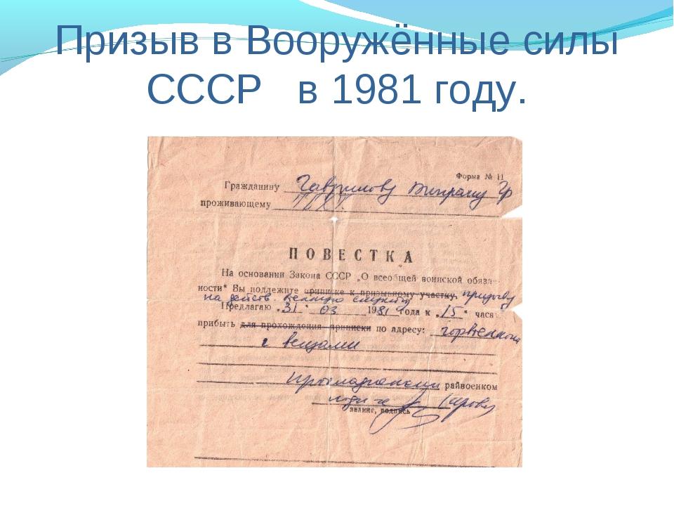 Призыв в Вооружённые силы СССР в 1981 году.