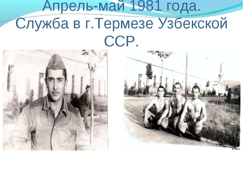 Апрель-май 1981 года. Служба в г.Термезе Узбекской ССР.
