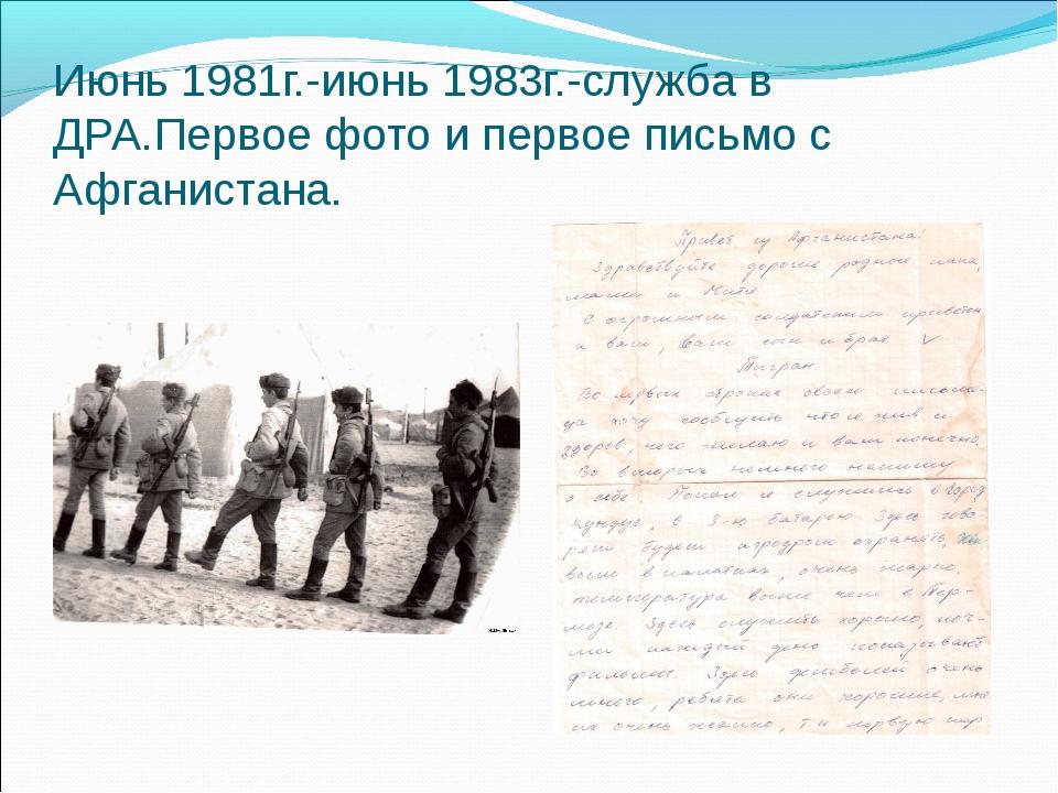 Июнь 1981г.-июнь 1983г.-служба в ДРА.Первое фото и первое письмо с Афганистана.